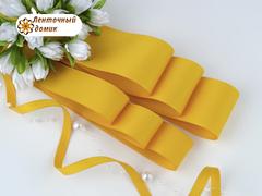 Лента репсовая темно-желтая шириной от 6 до 56мм