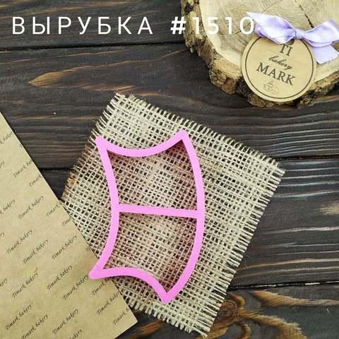 Вырубка №1510 - Котик