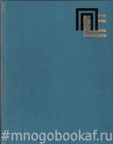 Политехнический словарь