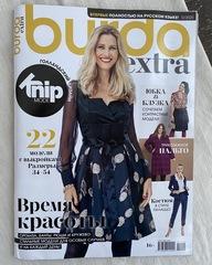 Burda Extra 12/20 Журнал с выкройками