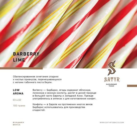 Табак Satyr Barberry Lime (Барбарис-лайм) 100г
