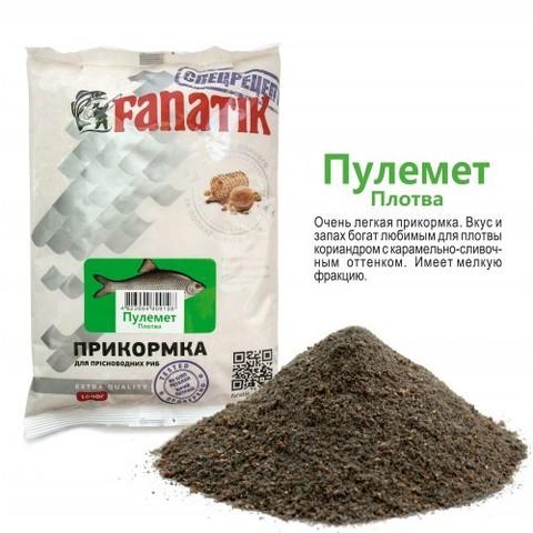 ПРИКОРМКА FANATIK Пулемет Плотва, 1 кг