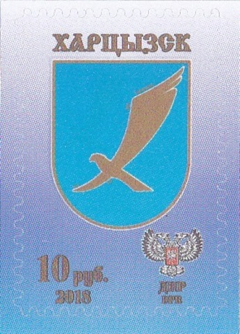 Почта ДНР (2018 06.28.) стандарт Герб Харцызск II