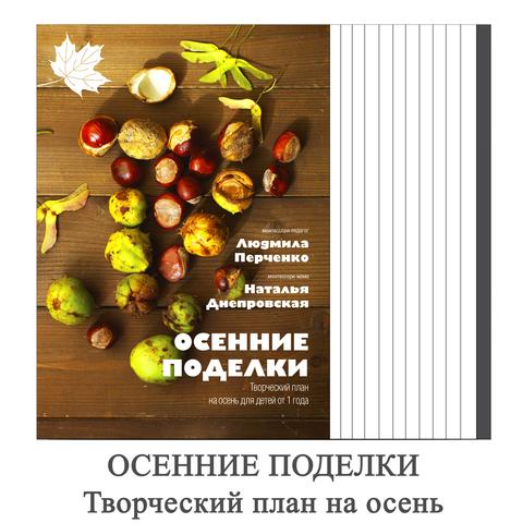 ОСЕННИЕ ПОДЕЛКИ Рассылка творческого плана на осень