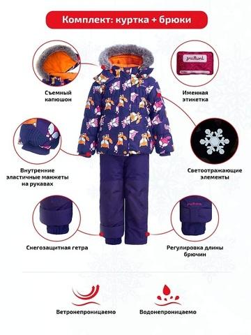Особенности комплекта Premont Рэд Фокс