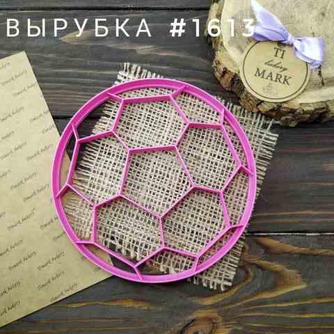 Штамп №1613 - Мяч