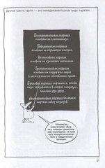 Психотерапия в комиксах   Бенсон Н.,  Ван Лоон Б.