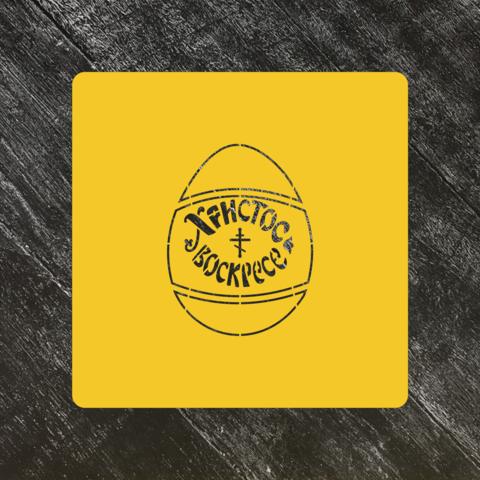 Трафарет Пасхальный №28 яйцо Христос Воскресе