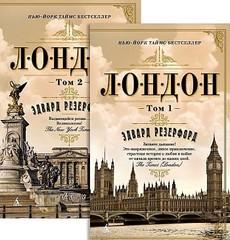 Лондон (в 2х томах) (комплект)