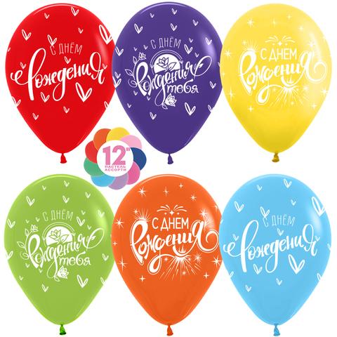 Шары С Днем рождения (воздушные сердца) пастель, 30 см