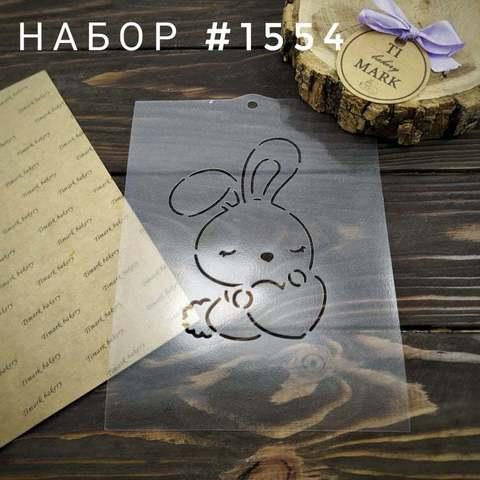 Набор №1554 - Зайка с сердечком