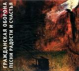 Гражданская Оборона / Песни Радости И Счастья (CD)
