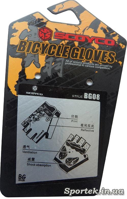 Бирка з упаковки дитячих велосипедних рукавичок (Scoyco BG08)