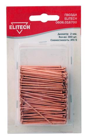 Гвозди ELITECH 0606.016700