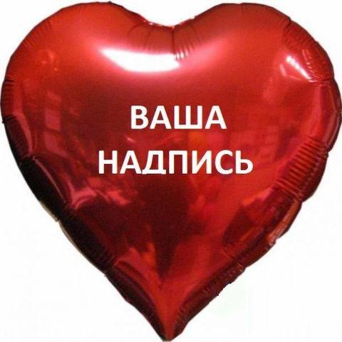 Воздушный шар сердце с индивидуальной надписью