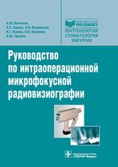 Руководство по интраоперационной микрофокусной радиовизиографии. Библиотека врача-специалиста