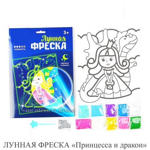ЛУННАЯ ФРЕСКА «Принцесса и дракон»
