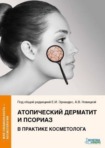 Новинки Атопический дерматит и псориаз в практике косметолога atop_dermatit_i_psoriaz.jpg