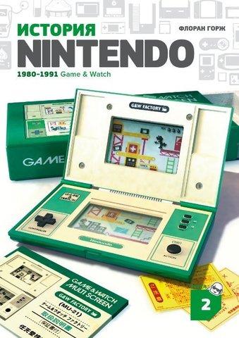 История Nintendo 1980-1991: Game & Watch (Б/У)