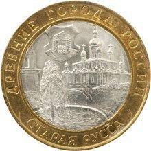 10 рублей Старая Русса 2002 г.  (биметалл) UNC