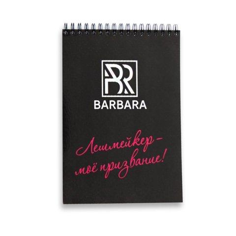 Блокнот BARBARA