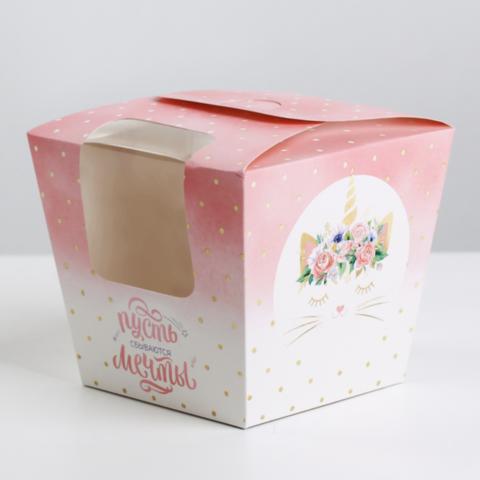 Коробка под конфеты «Пусть сбываются мечты», 13 × 11.5 × 13 см