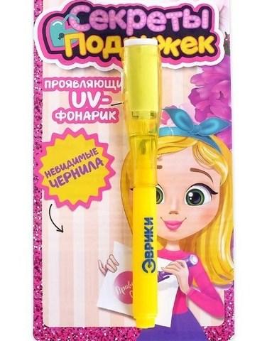 061-0213 Ручка с чернилами и фонариком для рисования светом «Секреты подружек»