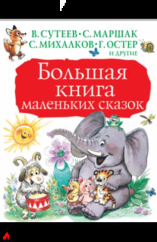 БольшаяКнДетям Большая кн.маленьких сказок (Маршак С.Я./Михалков С.В.и др.)