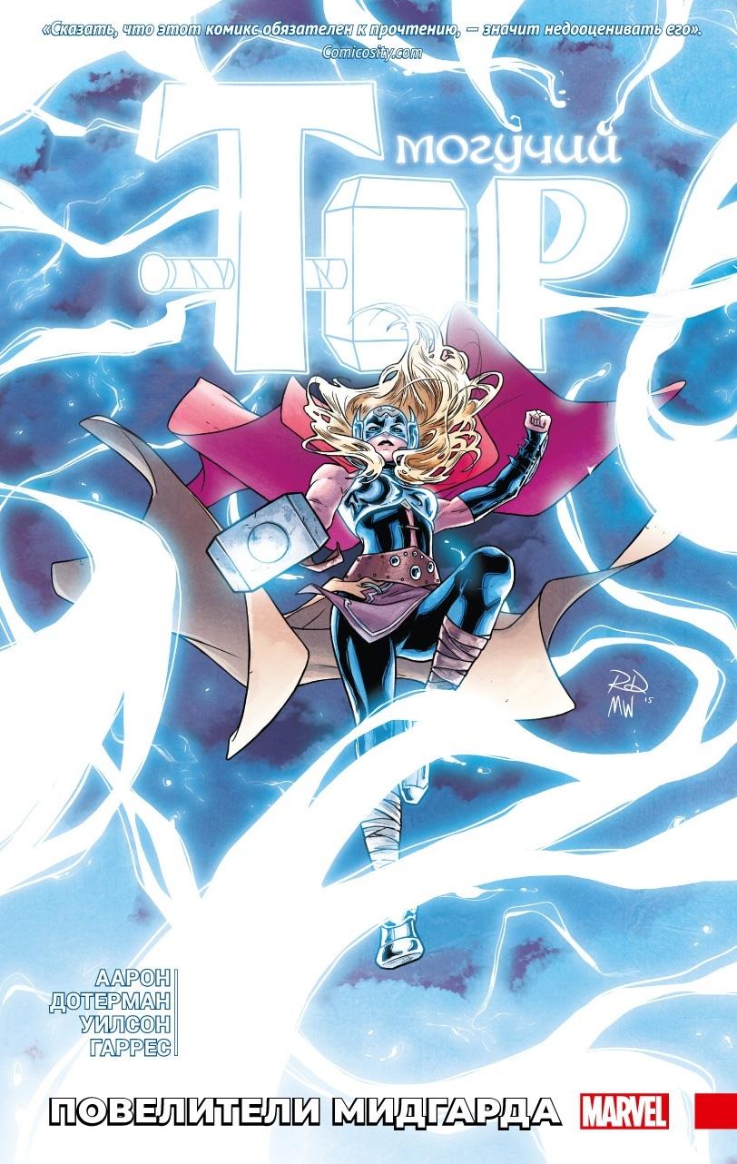 Могучий Тор. Повелители Мидгарда
