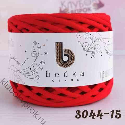 Пряжа трикотажная Бейка стиль 6мм, 3044-15 Красный