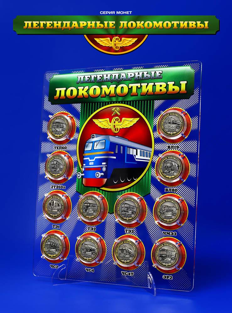 Набор «Легендарные локомотивы». Цветные гравированные монеты 10р. в планшете с коробкой