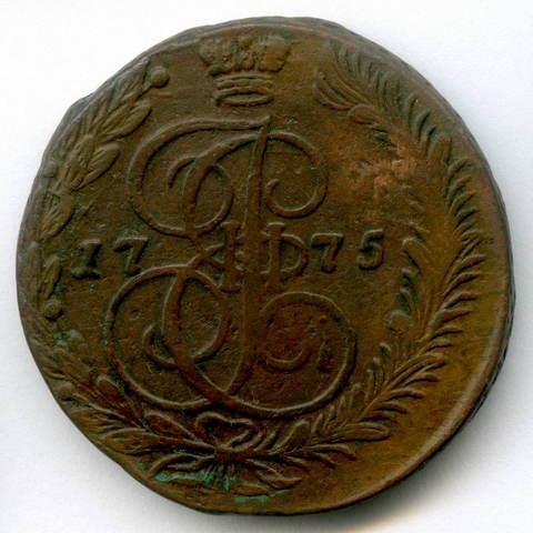 5 копеек 1775 г. ЕМ. Екатерина II VF