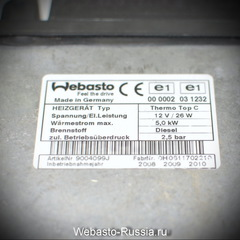 Комплект Webasto Thermo Top С дизель 14