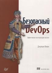 Безопасный DevOps. Эффективная эксплуатация систем | Дж. Вехен