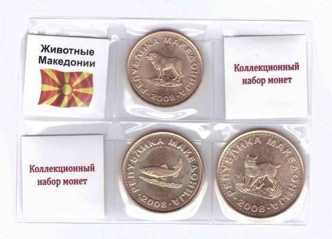 Набор монет: Животные Македонии 2008 год