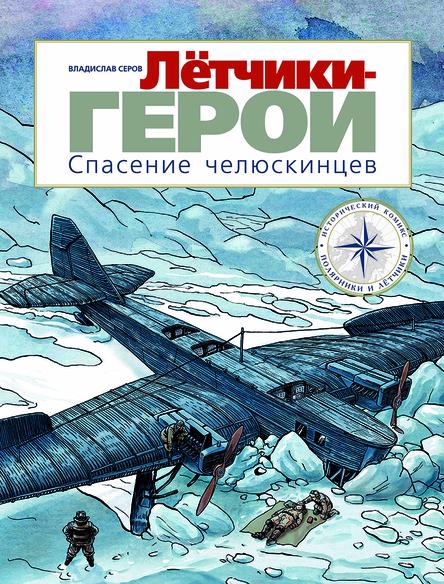 Лётчики-герои. Спасение челюскинцев