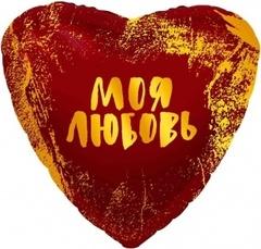 Р 18'' Сердце, Моя Любовь (золотые штрихи), Красный, 1 шт.