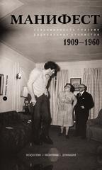 Манифест. Современность глазами радикальных утопистов. 1909—1960. Искусство, политика, девиация