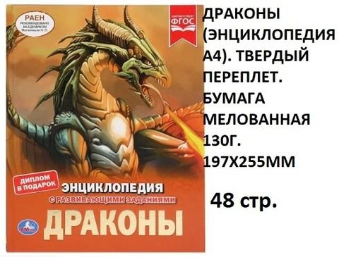 Книга Энциклопедия Драконы (Умка) 03553-4