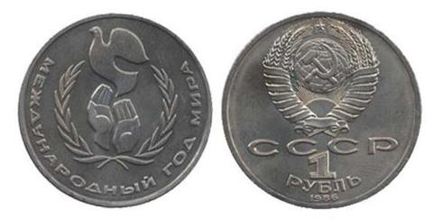 1 рубль Международный год мира 1986 г.