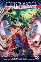 Вселенная DC. Rebirth. Лига Справедливости. Книга 2. Заражение