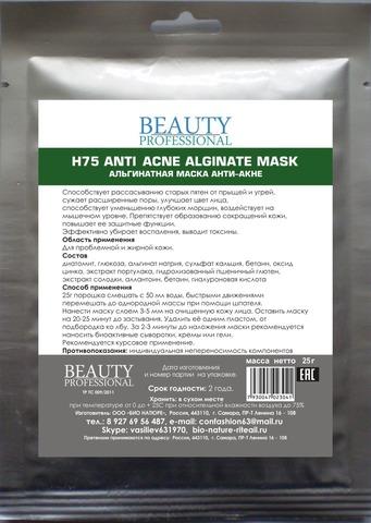 Альгинатная маска анти - акне, ТМ BEAUTY PROFESSIONAL