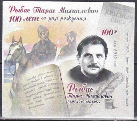 Почта ЛНР(2019 03.14.) 100 лет со дня рождения Т.М.Рыбаса-блок