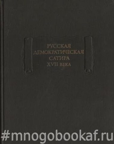 Русская демократическая сатира XVII века