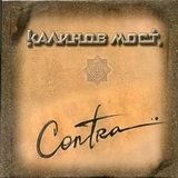 Калинов Мост / Contra (CD)