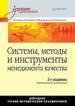 Системы, методы и инструменты менеджмента качества. 2-е изд.