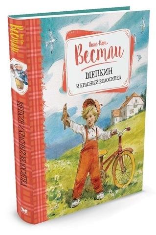 Фото Щепкин и красный велосипед