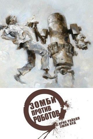 Зомби против Роботов (Б/У)