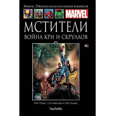 Ашет Коллекция № 150 Мстители. Война Кри и Скруллов