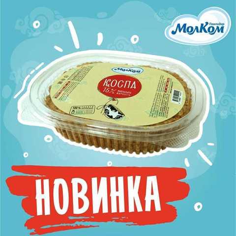 Коспа 15% вес Молком КАЗАХСТАН